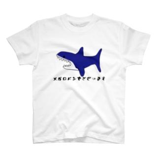メガロドンでしょう T-shirts