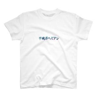平成ボヘミアン T-shirts