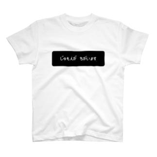 呪文が違います T-shirts