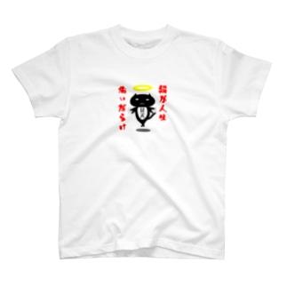悔いだらけ T-shirts