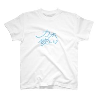 力が欲しい人のための T-shirts