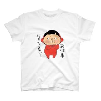お仕事行きたくない T-shirts