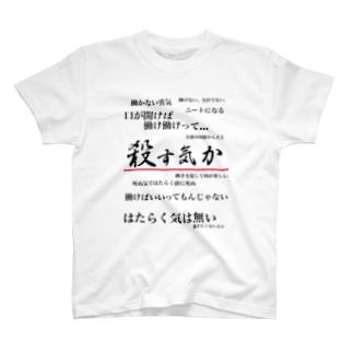 私は働きたくない T-shirts