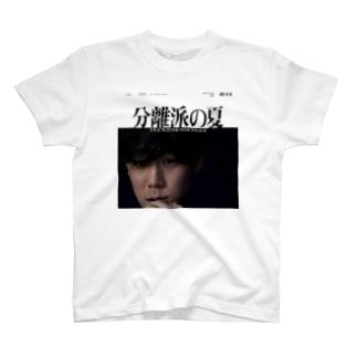 門出 T-shirts