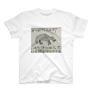 ニホンオオカミはなぜ絶滅したのか T-shirts