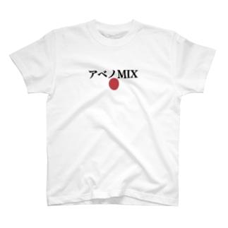 アベノMIX T-shirts