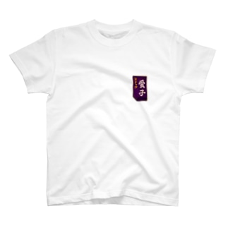 スナック愛子愛好会愛具 T-shirts