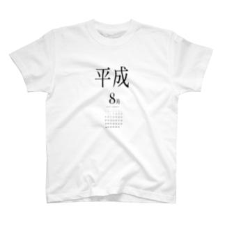 平成最後の8月 T-shirts