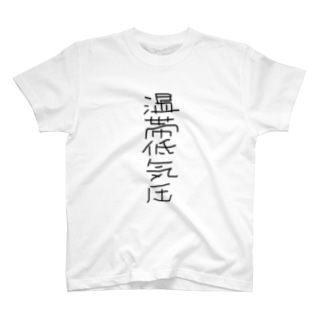 誰でも温帯低気圧シリーズ T-shirts