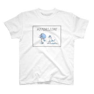 ひつじのあゆみの独り占め T-shirts