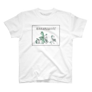 仲間割れ T-shirts