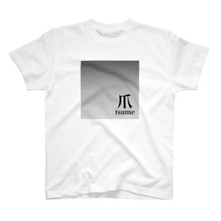 爪t T-shirts