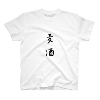 麦酒Tシャツ T-shirts
