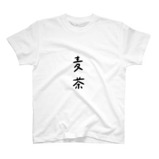 麦茶Tシャツ T-shirts