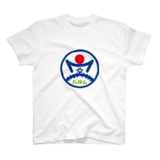 パ紋No.3276 空たかし T-shirts