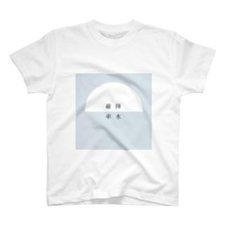 降水確率 T-shirts