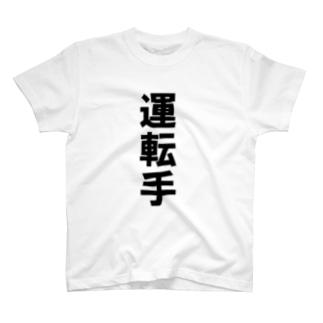 運転手 T-shirts
