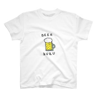 ビールクズ T-shirts