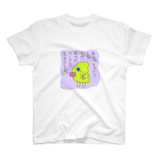 マイペースで生きようや。 T-shirts