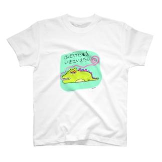 世紀末事件のおふざけの正当化 T-shirts