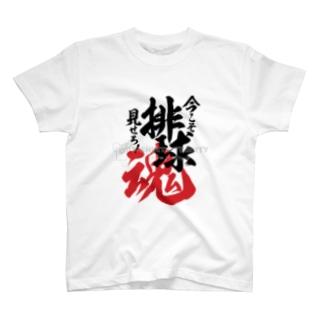 排球魂 T-shirts