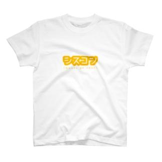 シスコン T-shirts