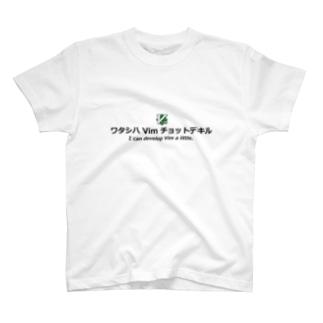 ワタシハ Vim チョットデキル T-shirts