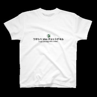 mattnのワタシハ Vim チョットデキル T-shirts