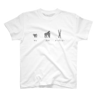 サル ゴリラ チンパンジー T-shirts