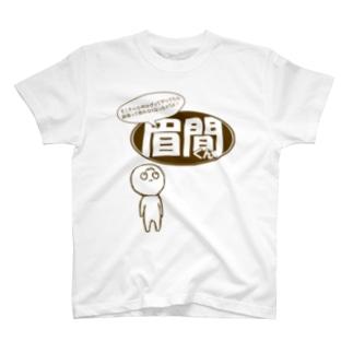 眉間くん T-shirts