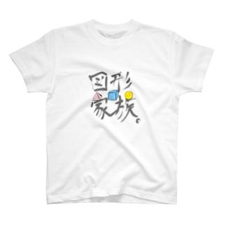 図形家族タイトルグッズ T-shirts