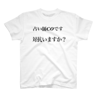 占い師CO T-shirts