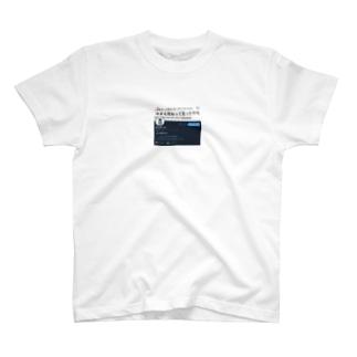 ダチの生きた証ブロック T-shirts