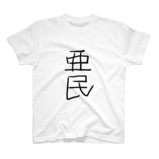 Armin? T-shirts