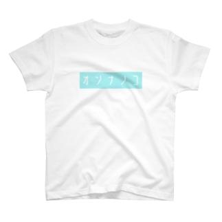 おんなのこのふく T-shirts