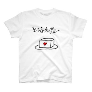 とうふメンタル T-shirts