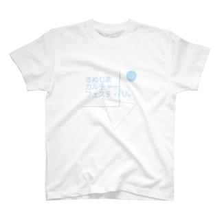 さめじまカルチャーフェスティバル T-shirts