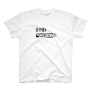 迷言 T-shirts