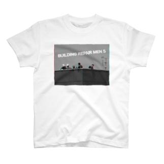 BUILDING REPAIR MEN 5 ! T-shirts