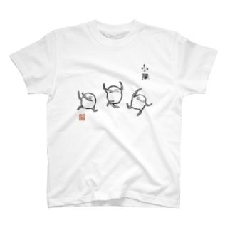 小躍 T-shirts