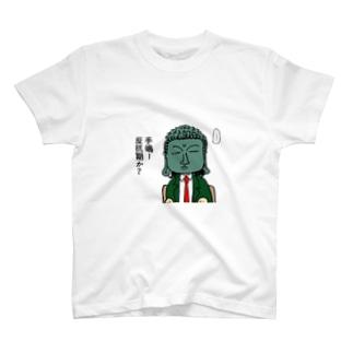 反抗期の手嶋。 T-shirts