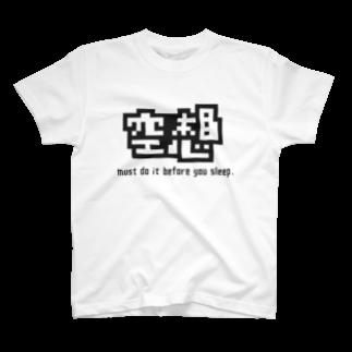 256graphの空想して寝ろ T-shirts