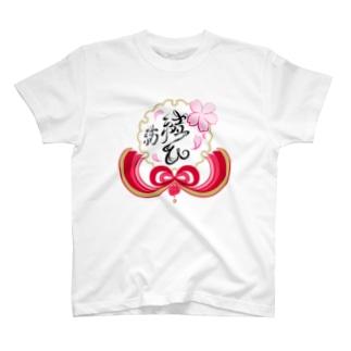 ~ 結ひ ~ 紡 T-shirts