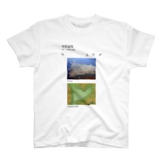 甲府盆地 T-shirts