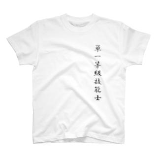 """ぎのうし群""""単一等級技能士(文字)""""017 T-shirts"""