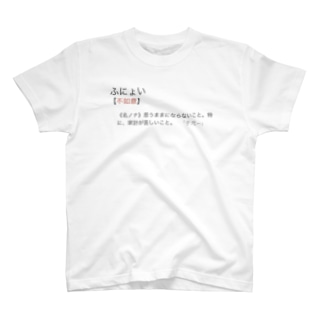 不如意 T-shirts