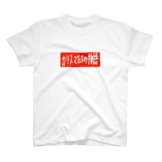 カリスマたちの物語ロゴ T-shirts