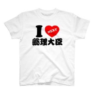 アイラブNEXT総理大臣 2018年9月モデル T-shirts