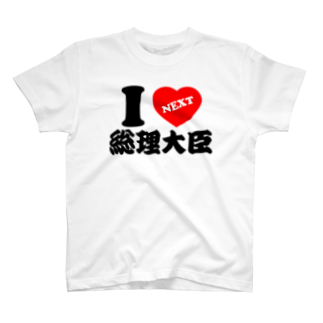 モルTのアイラブNEXT総理大臣 2018年9月モデル T-shirts