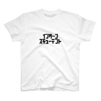 インターンスチューデント T-shirts